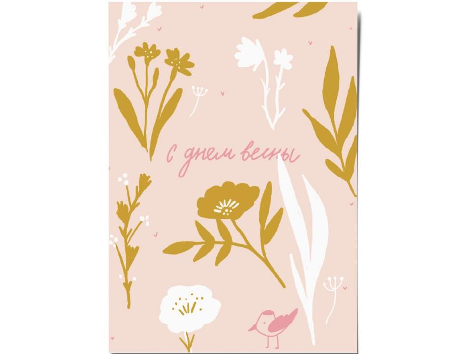 Авторская почтовая открытка «С днём весны». O paper paper