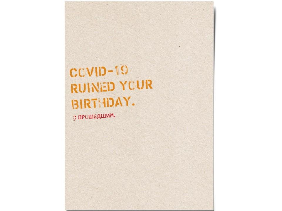 Авторская почтовая открытка «Covid-19». O paper paper