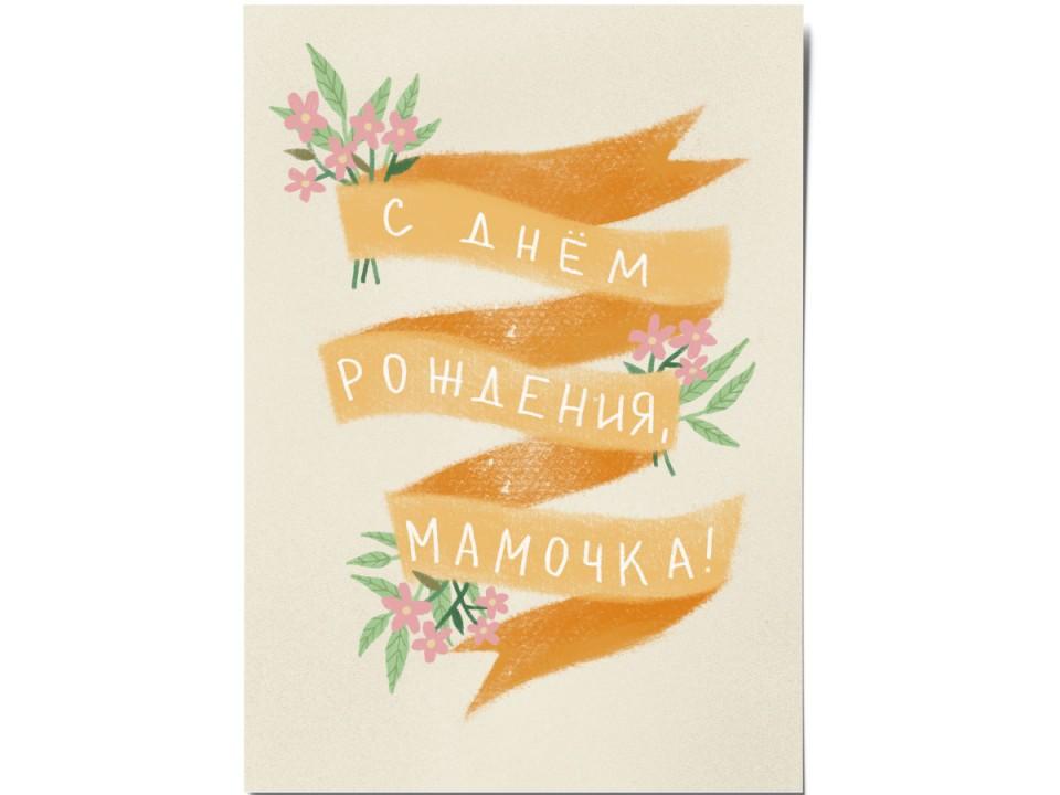 Авторская почтовая открытка «Мамочка». O paper paper