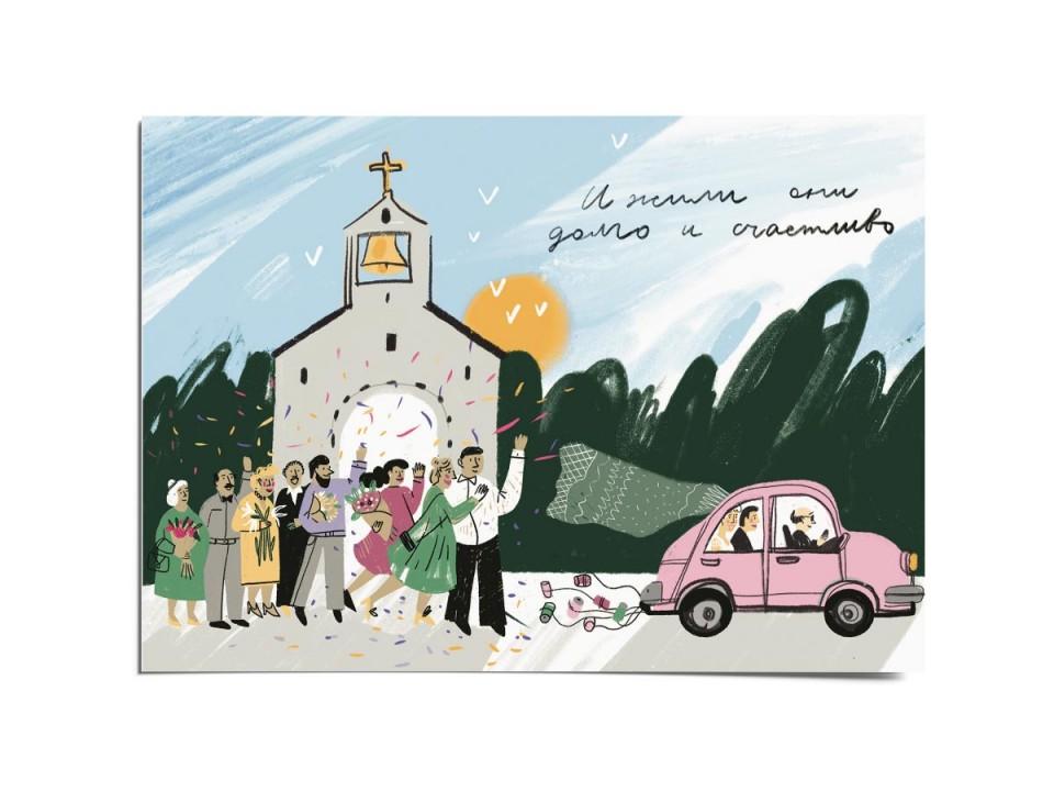 Авторская почтовая открытка «Свадьба в церкви». O paper paper