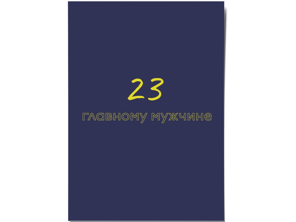 Авторская почтовая открытка «23». O paper paper