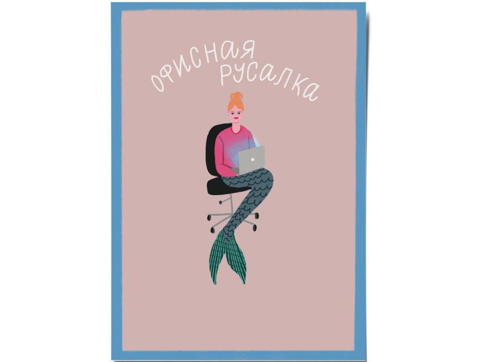 Авторская почтовая открытка «Русалка». O paper paper