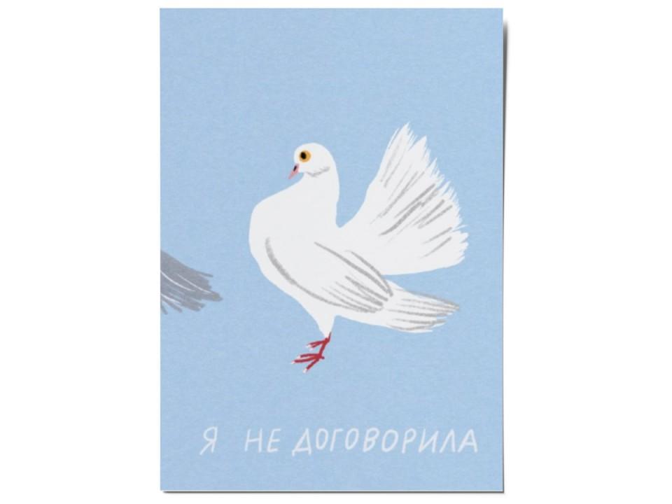 Авторская почтовая открытка «Голубка». O paper paper