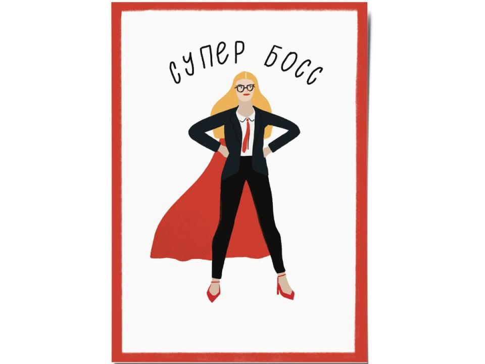 Авторская почтовая открытка «Супер босс». O paper paper