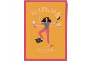 Открытка «Всемогущая мама». O paper paper