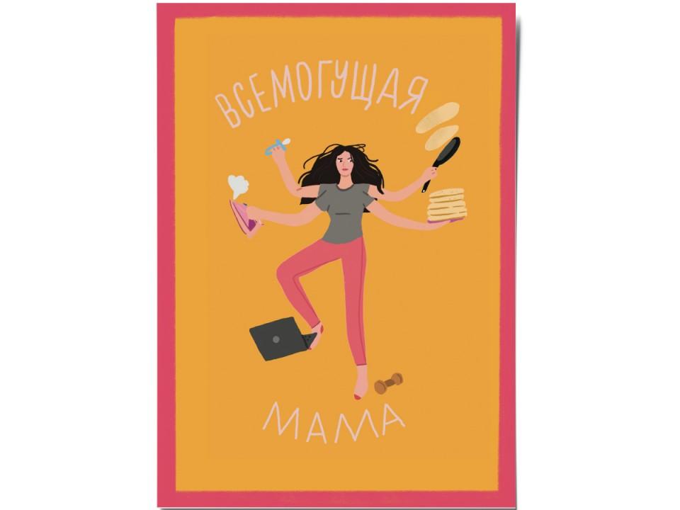 Авторская почтовая открытка «Всемогущая мама». O paper paper