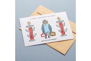 Почтовая открытка «Лети в Петербург»