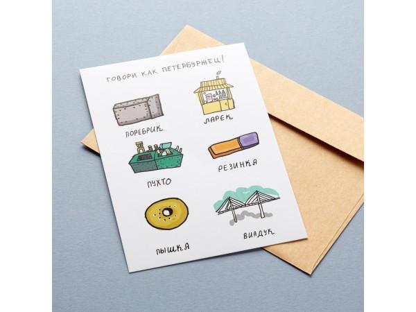 Почтовая открытка «Говори как Петербуржец 2»