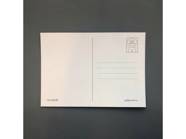 Открытка почтовая «Защитил докторскую!»