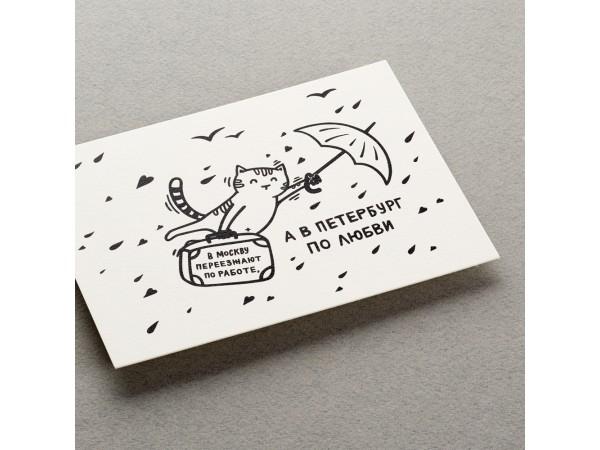 Почтовая открытка «В Петербург по любви»