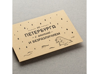 Открытка Из Петербурга с апатией и безразличием