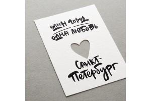 Почтовая открытка «Один Город Одна Любовь»