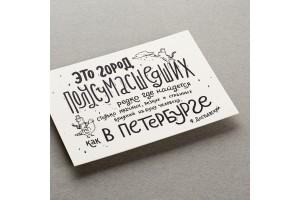Почтовая открытка «Это город полусумасшедших!»