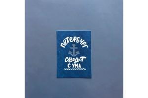 Почтовая открытка «Петербург Сводит с ума!»