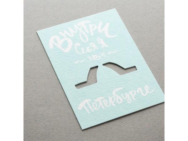 Почтовая открытка «Внутри Себя я в Петербурге»