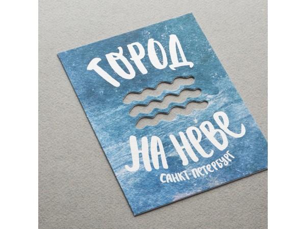 Почтовая открытка «Город на Неве»