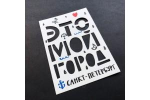 Почтовая открытка «Это мой город. Санкт-Петербург»