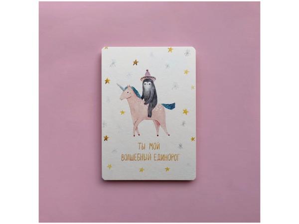 Почтовая открытка «Волшебный единорог»