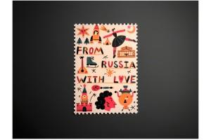 Почтовая открытка «Марка. Из России с любовью»