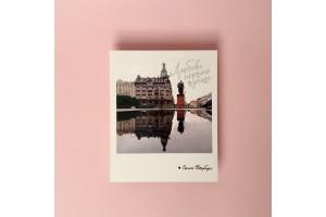 Фото открытка «Любовь с первого взгляда»