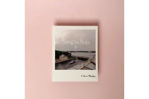 Фото открытка «Город на Неве»