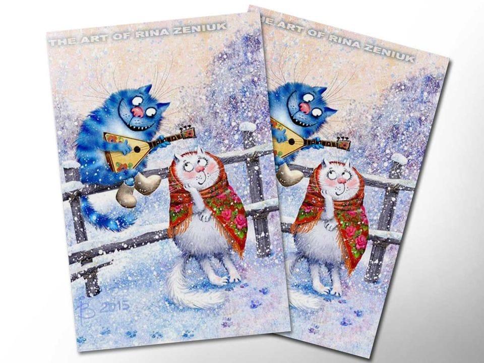 Почтовая открытка «Зимушка 4», из коллекции Ирины Зенюк «Синие коты»
