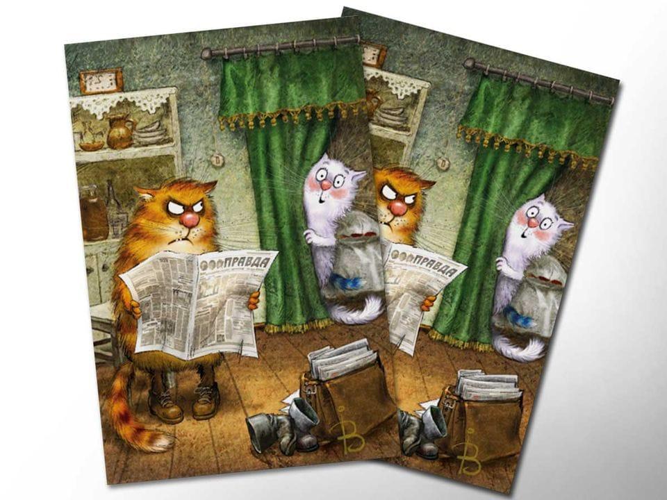 Почтовая открытка «Правда», из коллекции Ирины Зенюк «Синие коты»