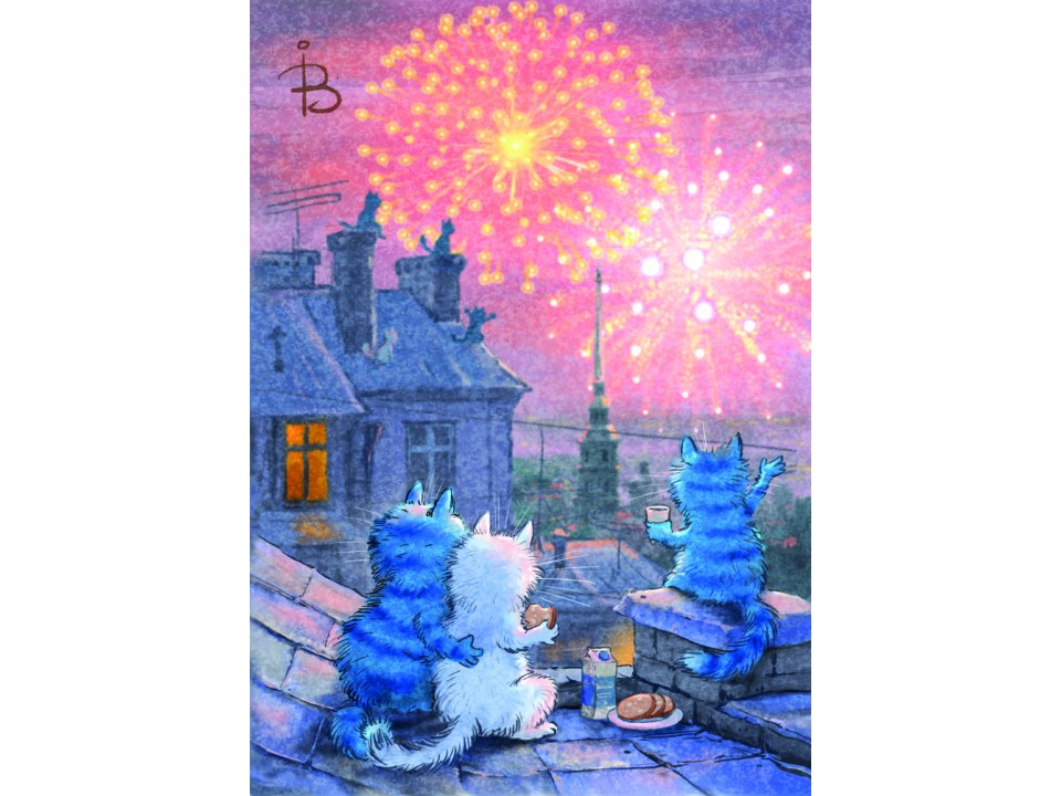 Открытка из коллекции Ирины Зенюк про Синих котов «Салют»