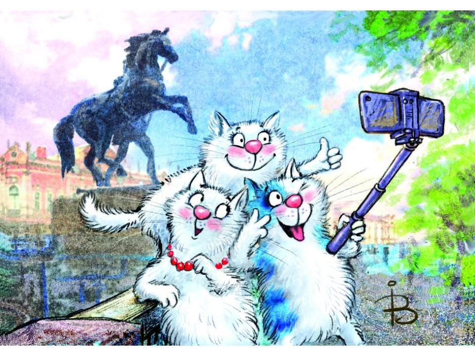 Открытка из коллекции Ирины Зенюк про Синих котов «Селфи»