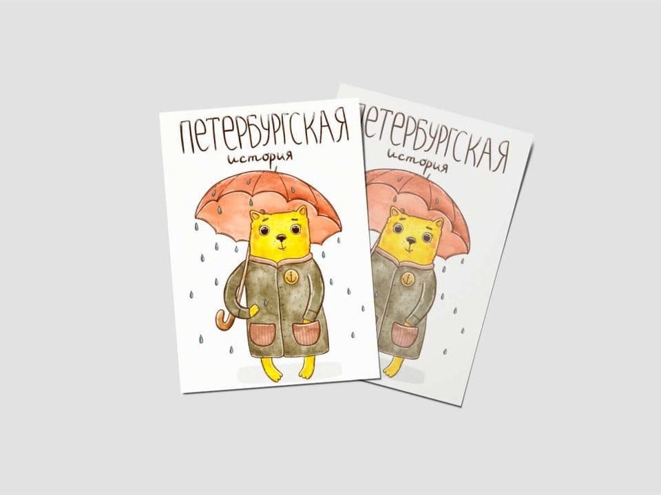 Почтовая открытка «Петербургская история»