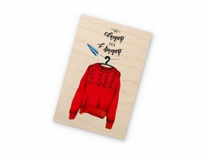 Деревянная открытка Takewood «Бери свитер и лети в Питер»