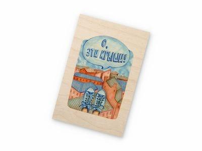 Деревянная открытка Takewood «О эти крыши»