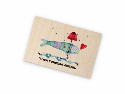 Деревянная открытка Takewood «Питерская корюшка»