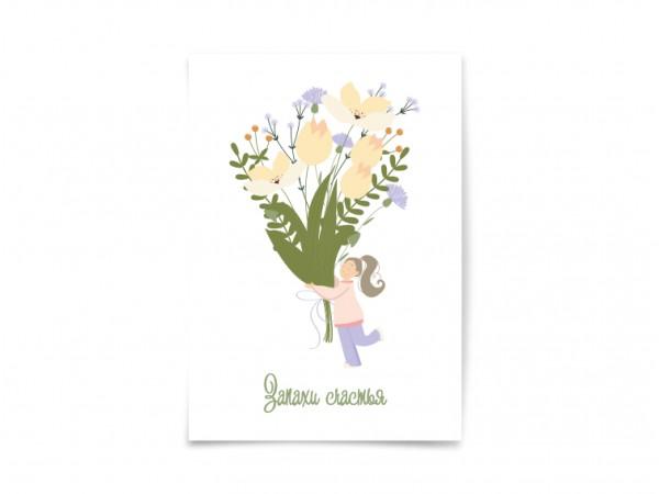Почтовая открытка «Запахи счастья», флористика
