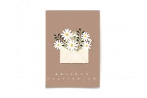 Почтовая открытка «Мечты исполнятся», флористика