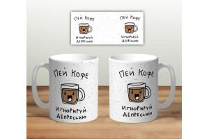 Кружка сувенирная «Пей кофе - игнорируй депрессию»