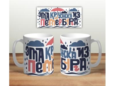 Кружка сувенирная «Эта кружка из Петербурга (дождик)»
