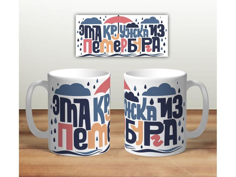 Керамическая кружка с принтом «Эта кружка из Петербурга (дождик)»