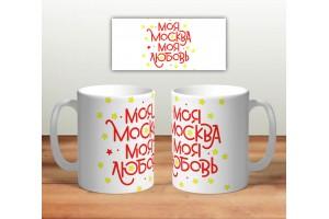 Кружка сувенирная «Моя Москва - звезды»