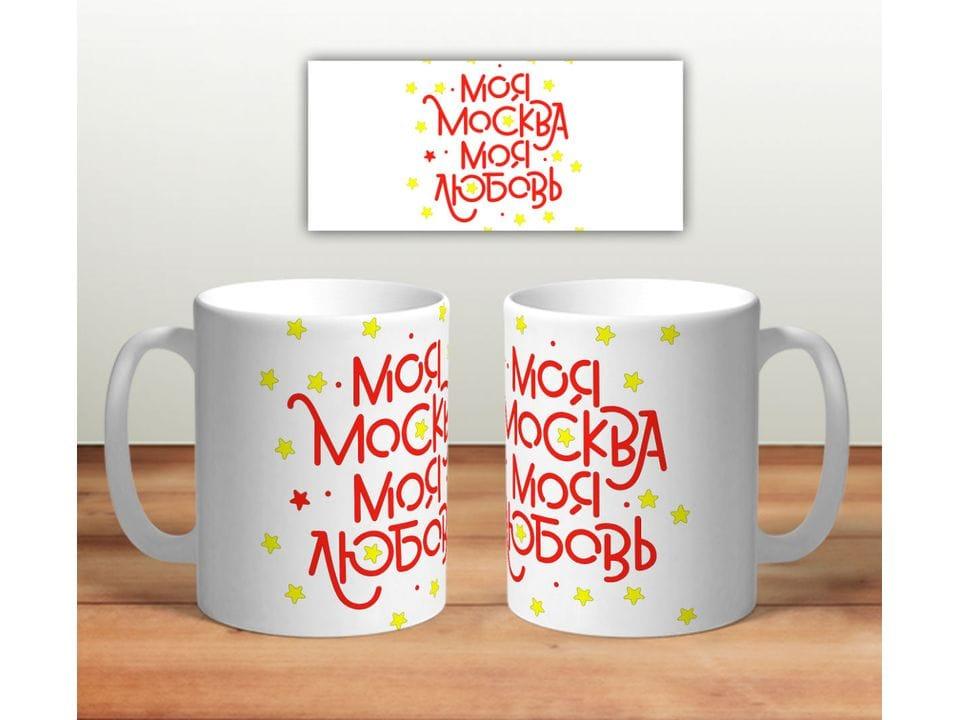 Керамическая кружка с принтом «Моя Москва - звезды»