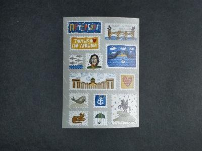 Стикеры «Марки Санкт-Петербурга», клеятся на любую поверхность
