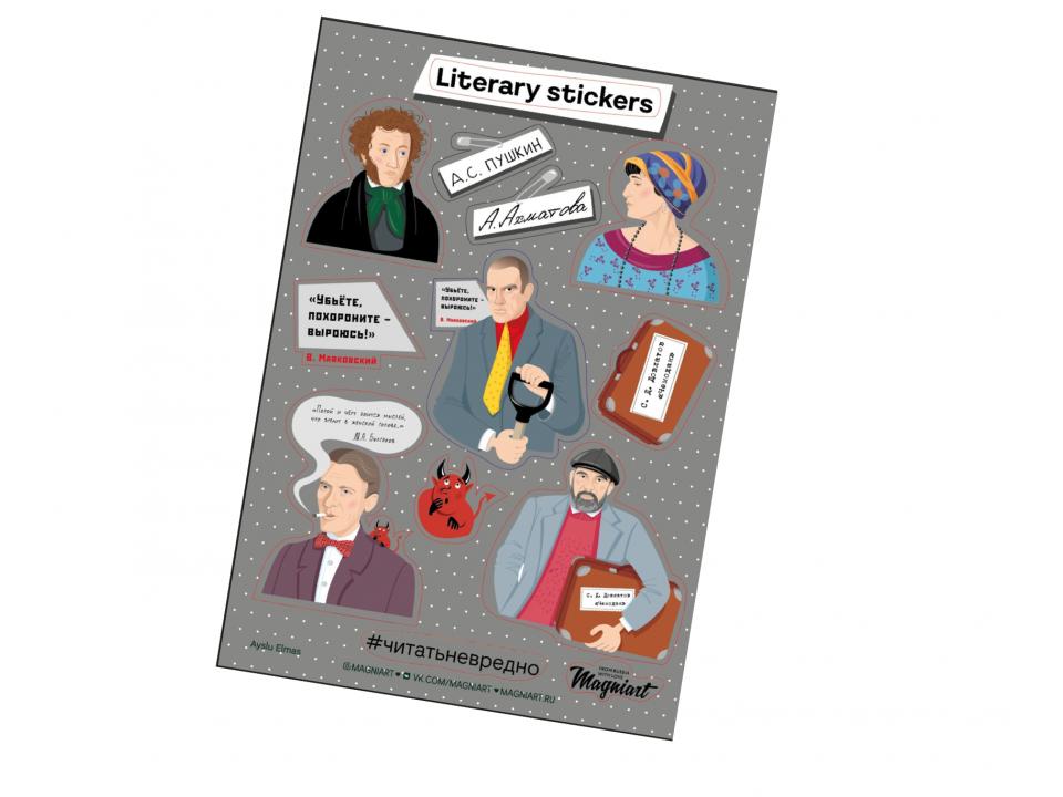 Набор стикеров с отечественными писателями и поэтами 2