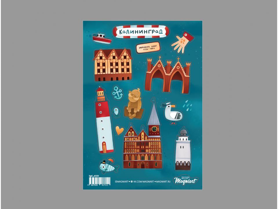 Набор стикеров «Калининград» достопримечательности