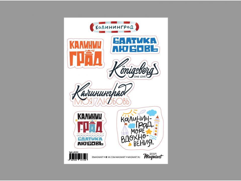 Набор стикеров «Калининград» леттеринг