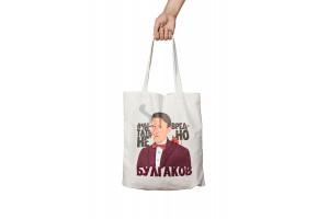 Сумка шоппер с иллюстрацией «Булгаков»