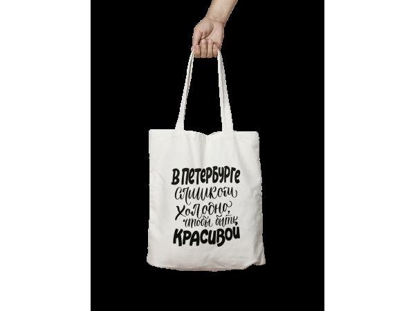 Сумка шопер «В Петербурге слишком холодно чтобы быть красивой»