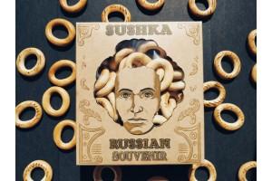 Сушки простые «Пушкин» 250 грамм