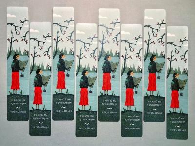 Книжная закладка с иллюстрацией на фактурной бумаге купить с достакой «Путешествуем»