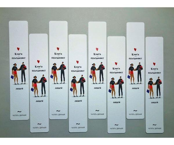 Книжная закладка с иллюстрацией на фактурной бумаге купить с достакой «Объединяет»