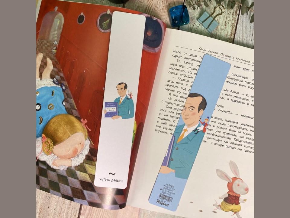 Книжная закладка с портретом Экзюпери